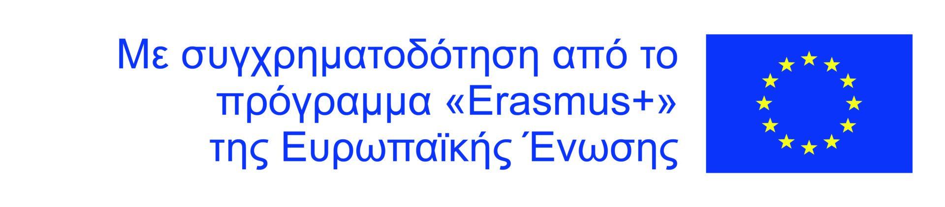logosbeneficaireserasmusleft_el